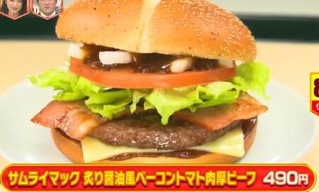 林修のニッポンドリル 2021年 マクドナルド人気バーガー売上ランキング上位ベスト10一覧 第8位 サムライマック炙り醤油風ベーコントマト肉厚ビーフ