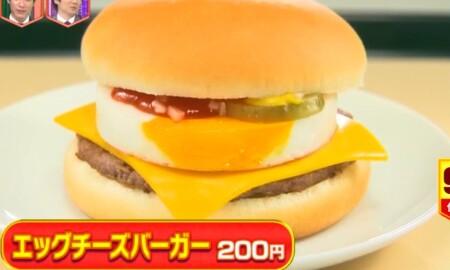 林修のニッポンドリル 2021年 マクドナルド人気バーガー売上ランキング上位ベスト10一覧 第9位 エッグチーズバーガー