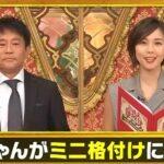 芸能人格付けチェック 2021秋 ミニ格付けの結果まとめ。浜田の絶対アカン不正解は?