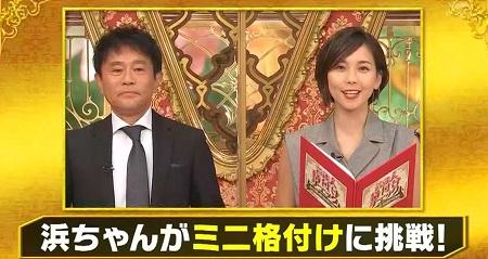 芸能人格付けチェック 2021秋 ミニ格付け結果まとめ。浜田の絶対アカン不正解は?